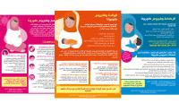 COVID-19 and Pregnancy, Birth and Postpartum in Arabic
